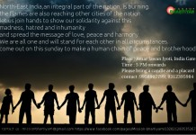 Mission Bhartiyam : HUMAN CHAIN FOR UNITY AND HARMONY at 5:30 PM INDIA GATE on 26th August 2012