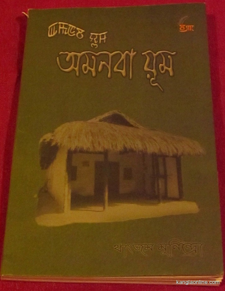 Book Review : Amanba Yum by Dr Th.Munindro Singh, Director Planning, Govt. Of Manipur.