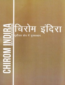 A page from the book 'Prayas', featuring Chirom Indira