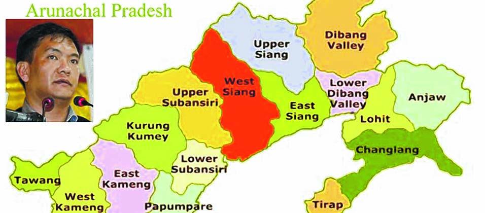 e-front-__-arunachal-pradesh