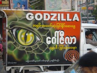 godzilla-mosquito-coil